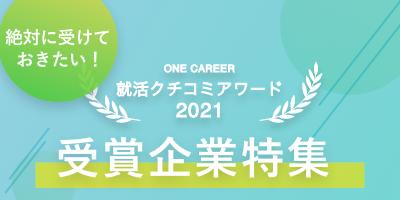 クチコミアワード2021受賞企業特集