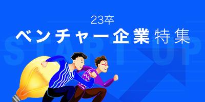 23卒 ベンチャー企業特集