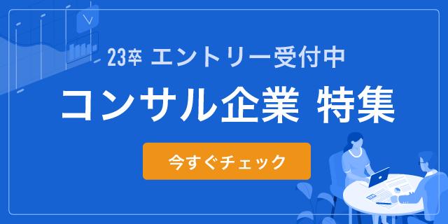 23卒コンサル特集