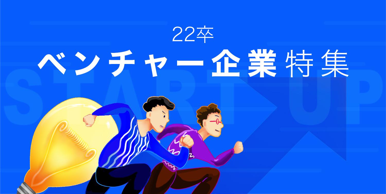 22卒 ベンチャー企業特集