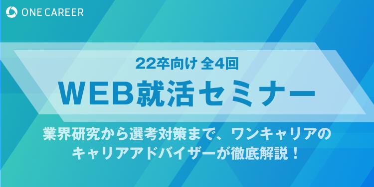 【22卒向け/全4回】WEB就活セミナー
