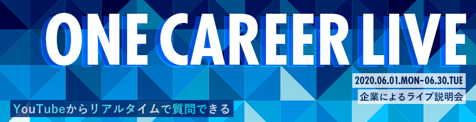 YouTube企業説明会『ONE CAREER LIVE』