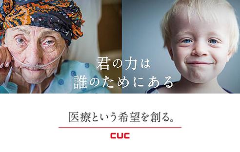 シーユーシー【エムスリーグループ】