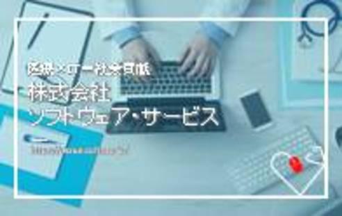 ソフトウェア・サービス