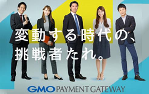 GMOペイメントゲートウェイ