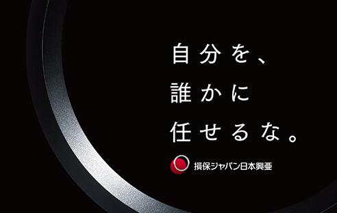 損害保険ジャパン