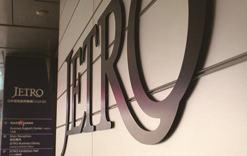 JETRO(日本貿易振興機構)