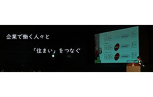 長谷工ビジネスプロクシー